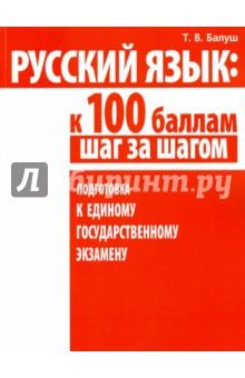 Русский язык. К 100 баллам шаг за шагом. Подготовка к Единому государственному экзамену
