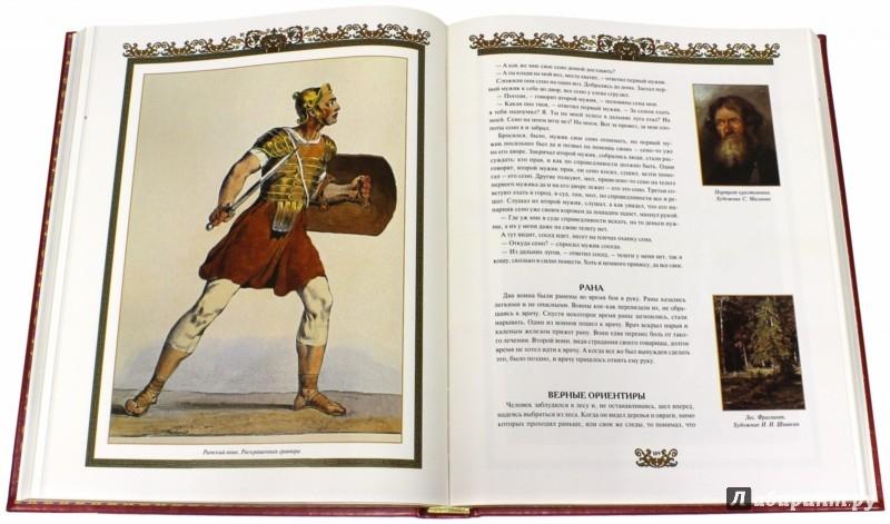 Иллюстрация 1 из 9 для Притчи всех времен и народов | Лабиринт - книги. Источник: Лабиринт