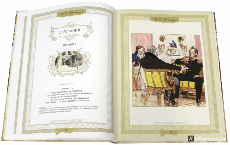 Иллюстрация 1 из 14 для Горе от ума - Александр Грибоедов | Лабиринт - книги. Источник: Лабиринт