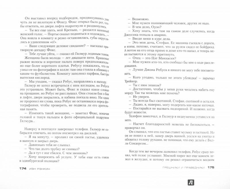 Иллюстрация 1 из 10 для Грешники и праведники - Иэн Рэнкин   Лабиринт - книги. Источник: Лабиринт
