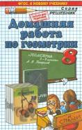 Геометрия. 8 класс. Домашняя работа к учебнику А.В. Погорелова. ФГОС