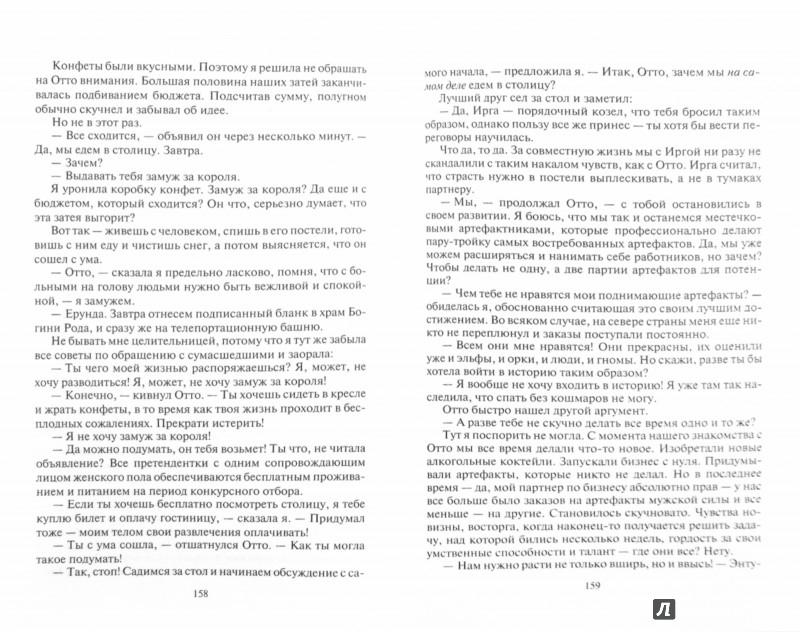 Иллюстрация 1 из 3 для Ола и Отто 4. Столица - Александра Руда | Лабиринт - книги. Источник: Лабиринт
