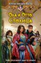 Руда Александра Ола и Отто 4. Столица александра руда ола и отто столица