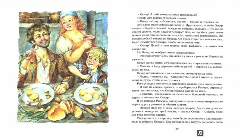 Иллюстрация 1 из 34 для Расмус-бродяга - Астрид Линдгрен | Лабиринт - книги. Источник: Лабиринт