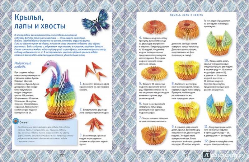Иллюстрация 1 из 16 для Забавные фигурки. Модульное оригами - Татьяна Проснякова | Лабиринт - книги. Источник: Лабиринт