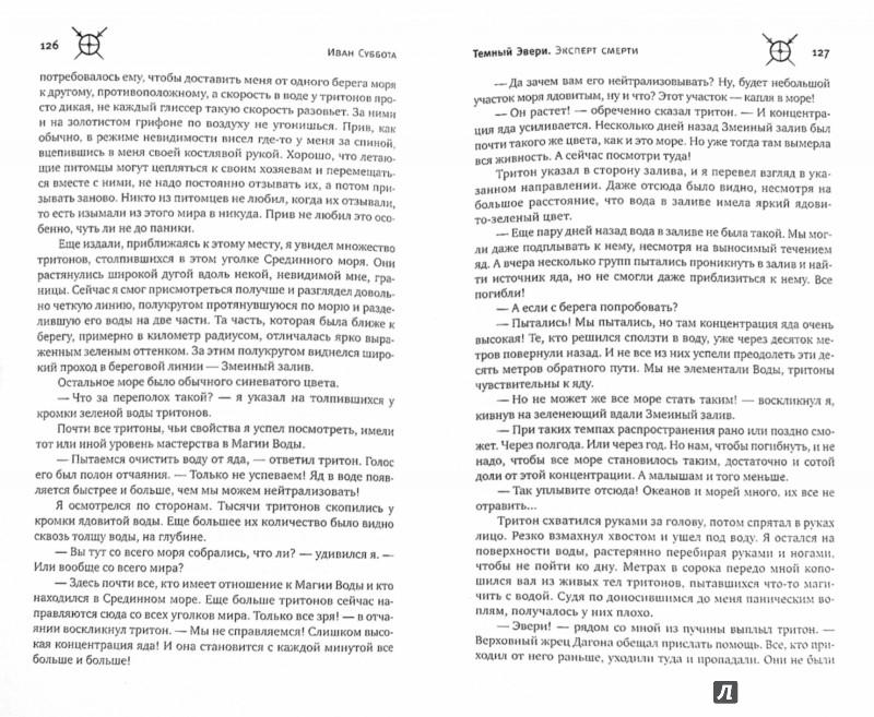 Иллюстрация 1 из 7 для Темный Эвери. Эксперт смерти - Иван Суббота | Лабиринт - книги. Источник: Лабиринт