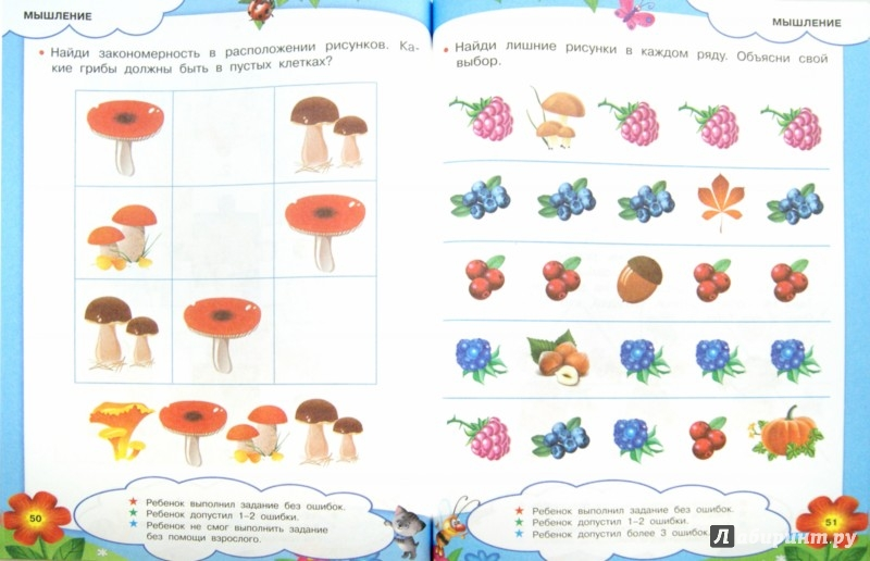 Иллюстрация 1 из 10 для Тесты для детей. 5-6 лет   Лабиринт - книги. Источник: Лабиринт