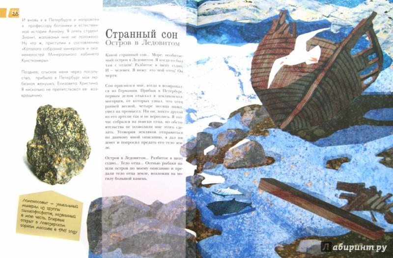 Иллюстрация 1 из 12 для Михаил Ломоносов - Анна Печерская | Лабиринт - книги. Источник: Лабиринт