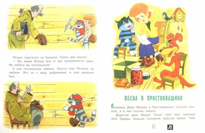 Иллюстрация 1 из 18 для Сказки для маленьких - Эдуард Успенский | Лабиринт - книги. Источник: Лабиринт