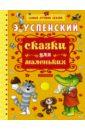 Успенский Эдуард Николаевич Сказки для маленьких