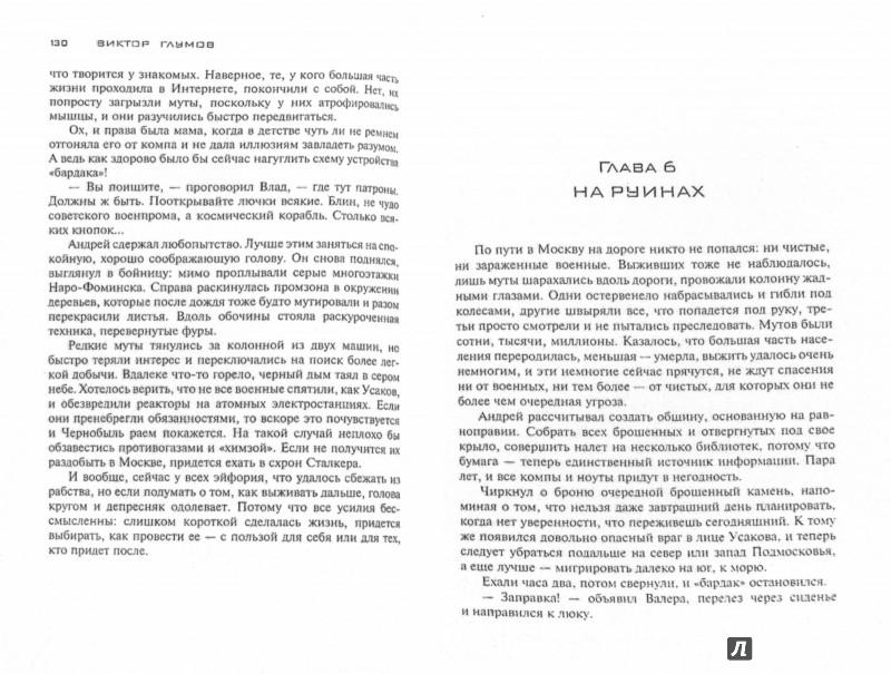 Иллюстрация 1 из 22 для Чистилище. Живой - Виктор Глумов | Лабиринт - книги. Источник: Лабиринт