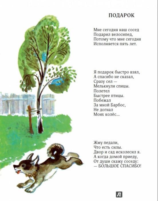 Иллюстрация 1 из 48 для Приходи ко мне играть - Георгий Ладонщиков | Лабиринт - книги. Источник: Лабиринт
