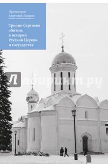 Троице-Сергиева обитель в истории Русской Церкви и государства приточная вентиляция купить в рязани