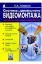 Ломакин Павел Системы домашнего видеомонтажа на ПК видеофильм на годик ребенку