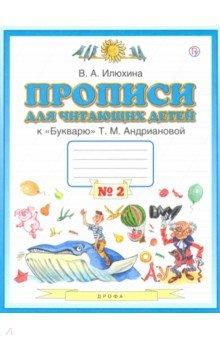 """Пропись для читающих детей к """"Букварю"""" Т.М. Андриановой. 1 класс. Тетрадь №2. ФГОС"""