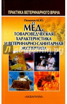 Мёд. Товароведческая характеристика и ветеринарно-санитарная экспертиза. Учебное пособие