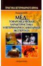 Пименов Михаил Юрьевич Мёд. Товароведческая характеристика и ветеринарно-санитарная экспертиза. Учебное пособие