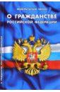Федеральный закон О гражданстве Российской Федерации о гражданстве рф 62 фз