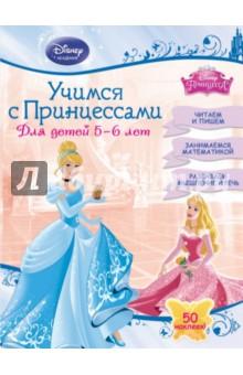 Купить Учимся с Принцессами. Для детей 5-6 лет, Эксмо-Пресс, Развитие общих способностей
