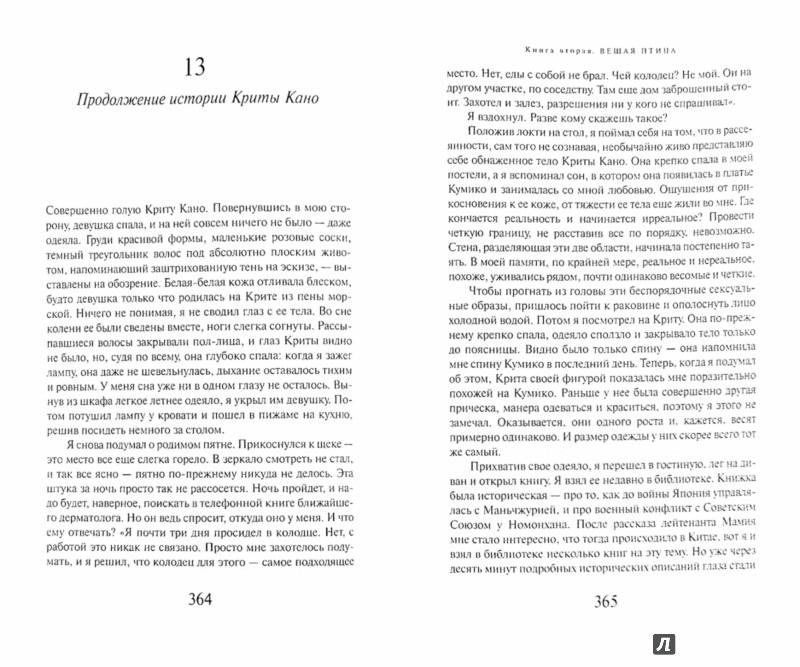 Иллюстрация 1 из 20 для Хроники Заводной птицы - Харуки Мураками | Лабиринт - книги. Источник: Лабиринт