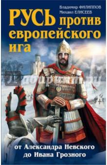 Русь против европейского ига