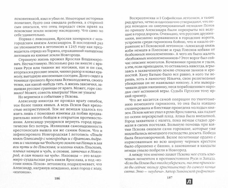 Иллюстрация 1 из 9 для Русь против европейского ига - Филиппов, Елисеев | Лабиринт - книги. Источник: Лабиринт