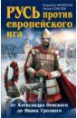 Обложка Русь против европейского ига