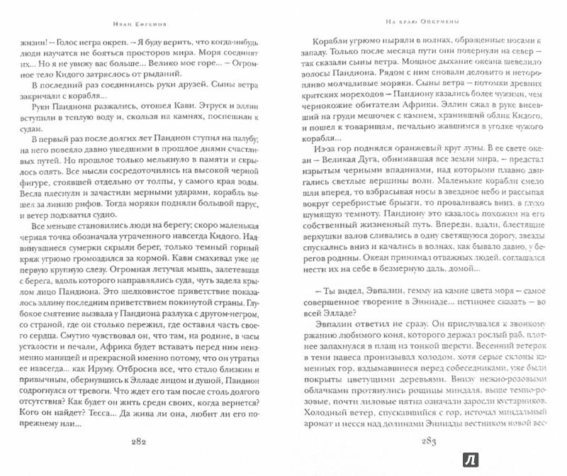 Иллюстрация 1 из 16 для На краю Ойкумены - Иван Ефремов   Лабиринт - книги. Источник: Лабиринт