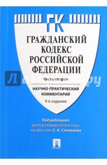 Комментарий к Гражданскому кодексу Российской Федерации (учебно-практический) к части 2