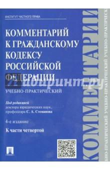 Комментарий к Гражданскому кодексу Российской Федерации (учебно-практический) к части 4