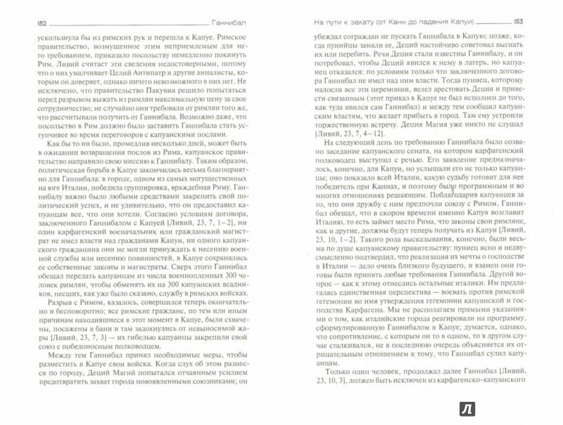 Иллюстрация 1 из 10 для Ганнибал - Илья Кораблев | Лабиринт - книги. Источник: Лабиринт