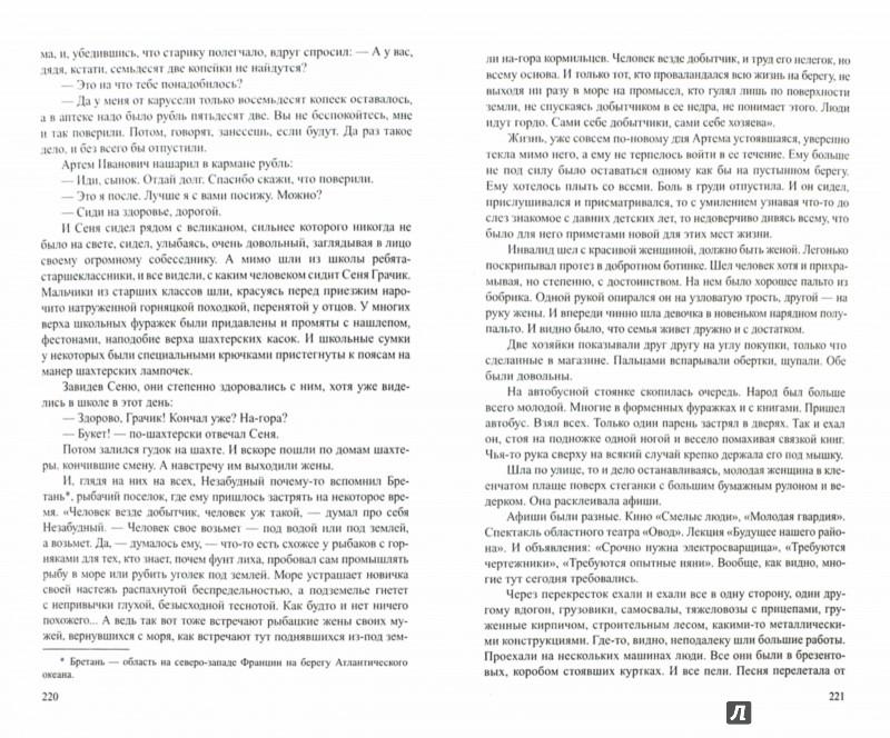 Иллюстрация 1 из 5 для Ход белой королевы - Лев Кассиль | Лабиринт - книги. Источник: Лабиринт