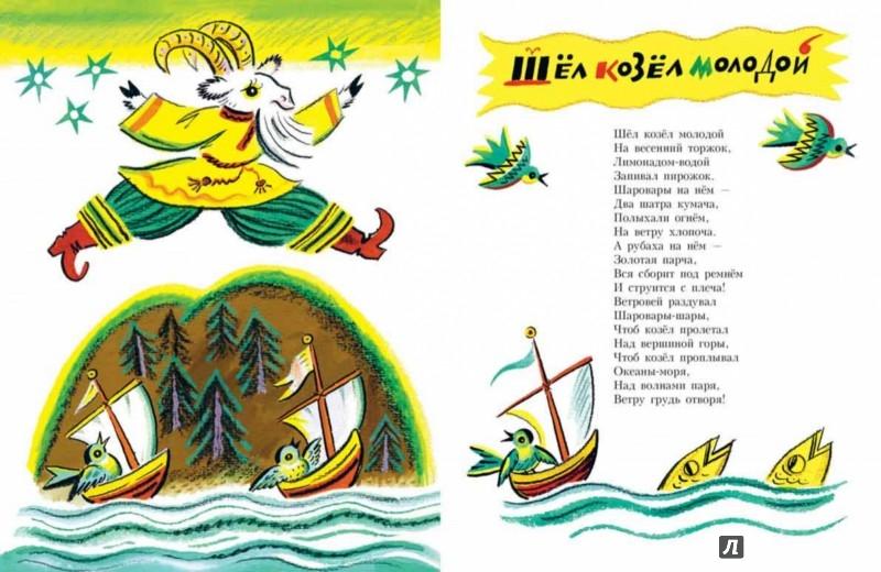 Иллюстрация 1 из 42 для Попрыгать-поиграть! - Юнна Мориц | Лабиринт - книги. Источник: Лабиринт
