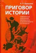 Приговор истории (современный капитализм-империализм и неотвратимость его крушения)