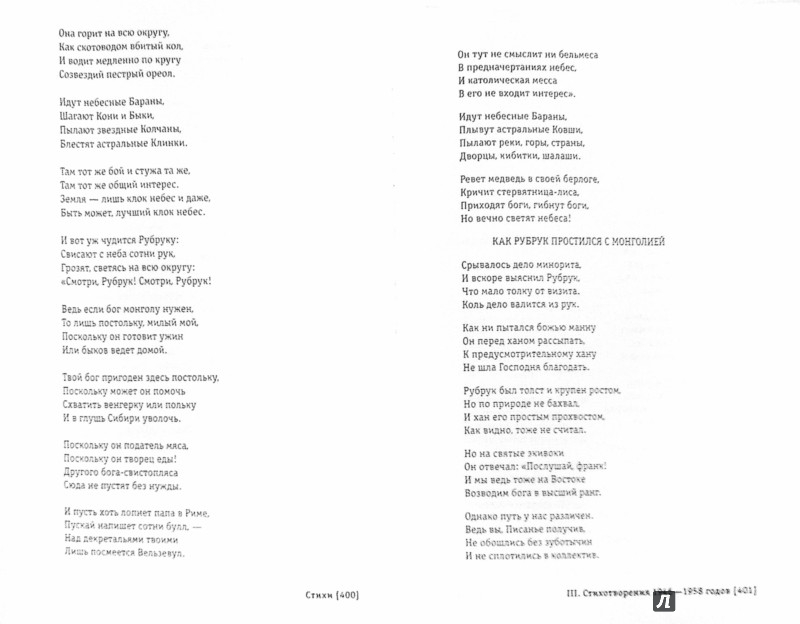 Иллюстрация 1 из 14 для Метаморфозы - Николай Заболоцкий | Лабиринт - книги. Источник: Лабиринт