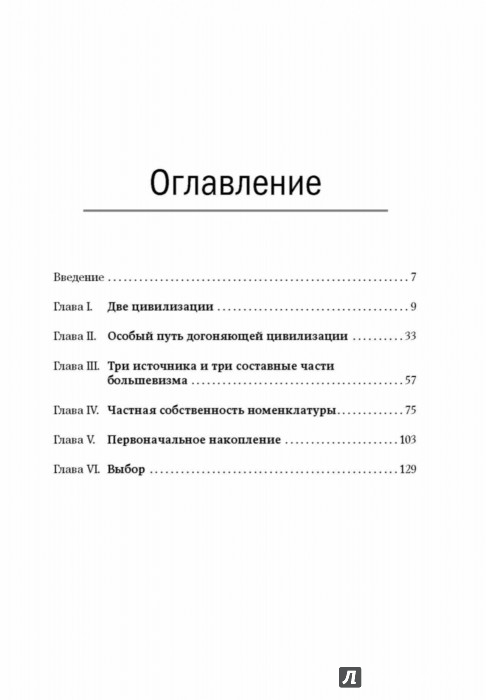Иллюстрация 1 из 35 для Государство и эволюция - Егор Гайдар | Лабиринт - книги. Источник: Лабиринт