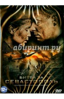 Битва за Севастополь (DVD) бюсси м самолет без нее