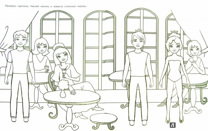 Иллюстрация 1 из 10 для Суперраскраска. Королевская свадьба. 205 наклеек | Лабиринт - книги. Источник: Лабиринт
