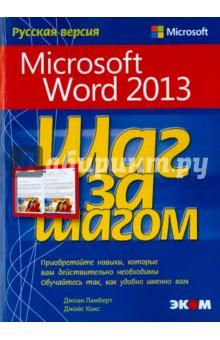 Microsoft Word 2013. Русская версия asus eeebook e202sa