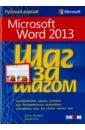 Microsoft Word 2013. Русская версия, Кокс Джойс,Ламберт Джоан