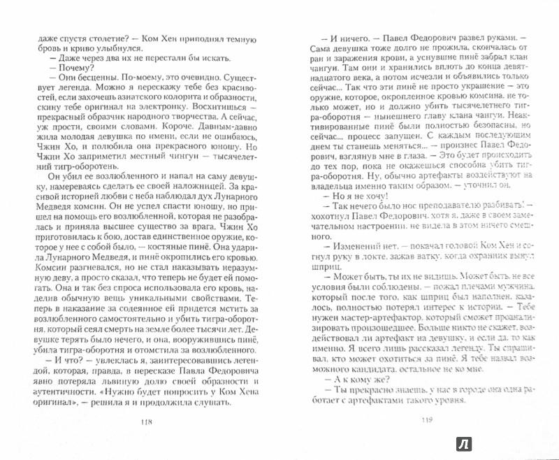 Иллюстрация 1 из 5 для В когтях тигра - Анна Одувалова | Лабиринт - книги. Источник: Лабиринт