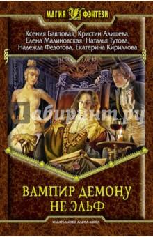 Вампир демону не эльф василий п аксенов московская сага война и тюрьма книга 2