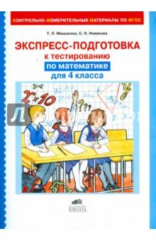 Математика. 4 класс. Экспресс-подготовка к тестированию. ФГОС