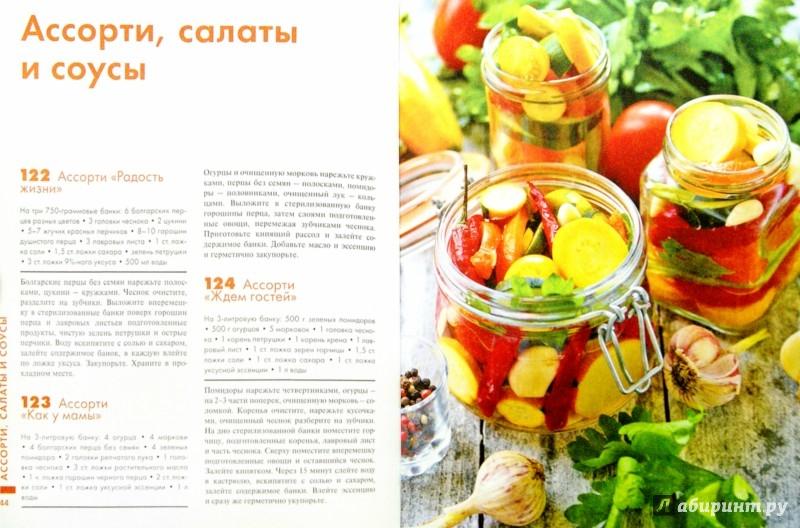Иллюстрация 1 из 18 для 365 рецептов вкусных заготовок - С. Иванова | Лабиринт - книги. Источник: Лабиринт