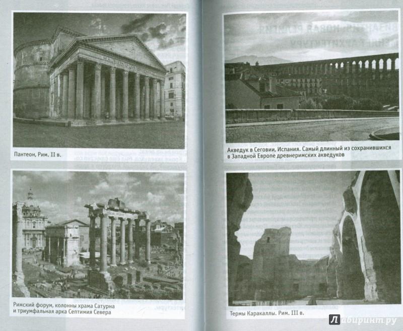 Иллюстрация 1 из 48 для Архитектура. Для тех, кто хочет все успеть - М. Цейтлин | Лабиринт - книги. Источник: Лабиринт