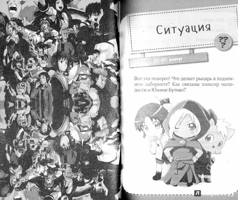 Иллюстрация 1 из 10 для Игры в стиле аниме и фэнтези в дорогу   Лабиринт - книги. Источник: Лабиринт