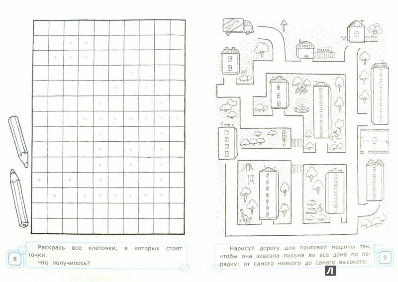 Иллюстрация 1 из 12 для Занимательные рисовалочки. Узоры и путаницы. ФГОС - Светлана Циновская | Лабиринт - книги. Источник: Лабиринт
