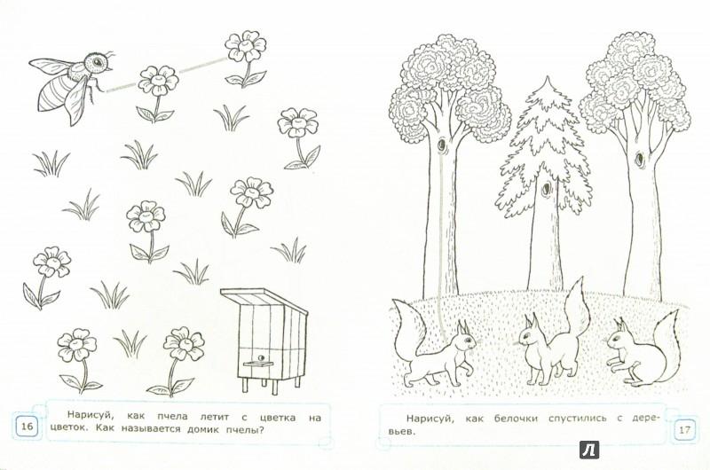 Иллюстрация 1 из 39 для Простые рисовалочки. Круги и линии. ФГОС ДО - Светлана Циновская | Лабиринт - книги. Источник: Лабиринт
