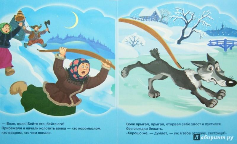 Иллюстрация 1 из 10 для Лиса и волк | Лабиринт - книги. Источник: Лабиринт