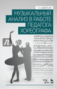 Музыкальный анализ в работе педагога-хореографа. Учебное пособие